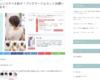 佐々木さんのブログが始まりましたね!